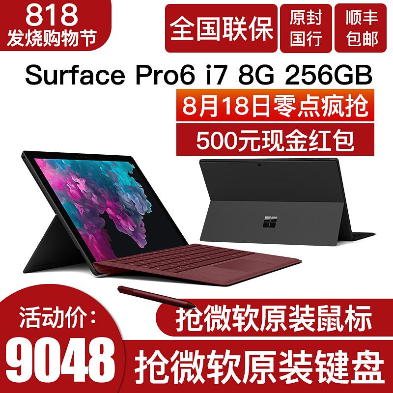 微软Surface Pro 6 i7 8GB 256GB Win10平板笔记本电脑二合一pro6