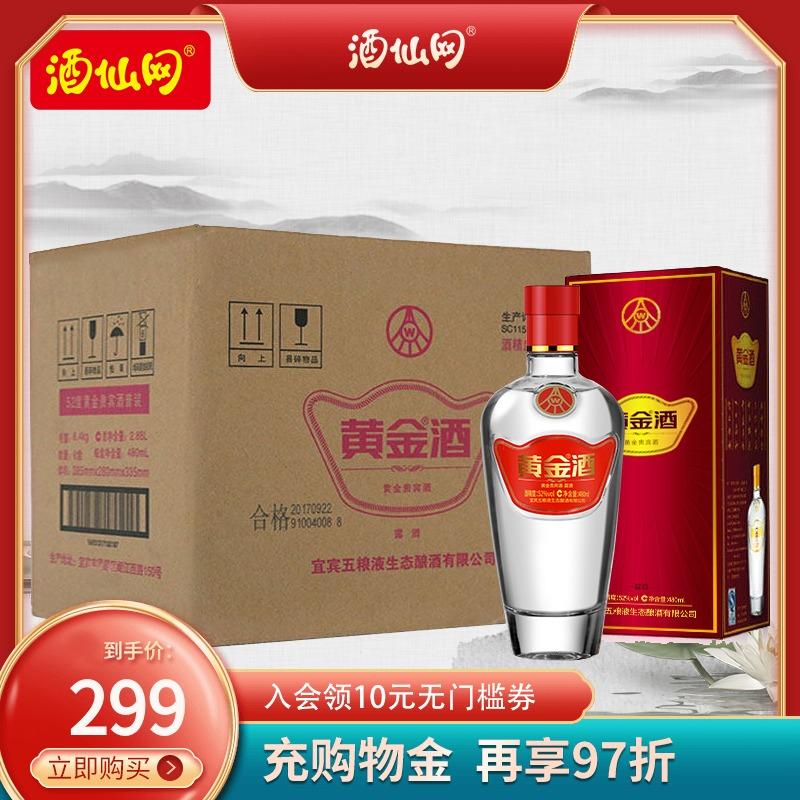 酒仙网 52度黄金酒贵宾酒480ml*6瓶送礼聚会整箱特惠白酒