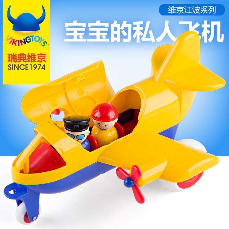 瑞典原装 VIKINGTOYS维京造型飞机玩具江波系列私人专机 直升机