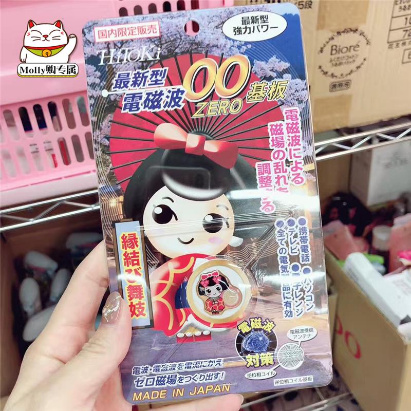 现货包邮日本原装防辐射贴手机贴电脑辐射贴纸贴膜正品孕妇专用