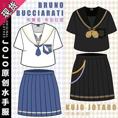 JOJO的奇妙冒险空条承太郎cos服布鲁诺布加拉提动漫周边jk水手服c