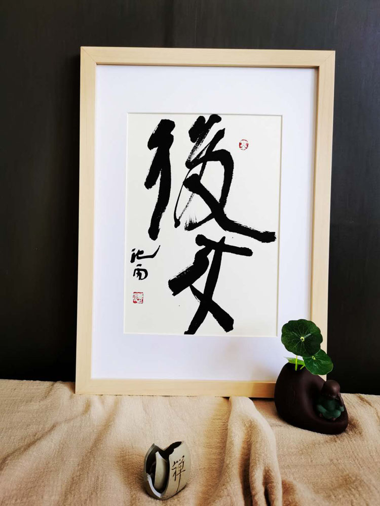 Later, calligraphy calligraphy, calligraphy, lovelorn, healing, sending his girlfriend to express his creativity