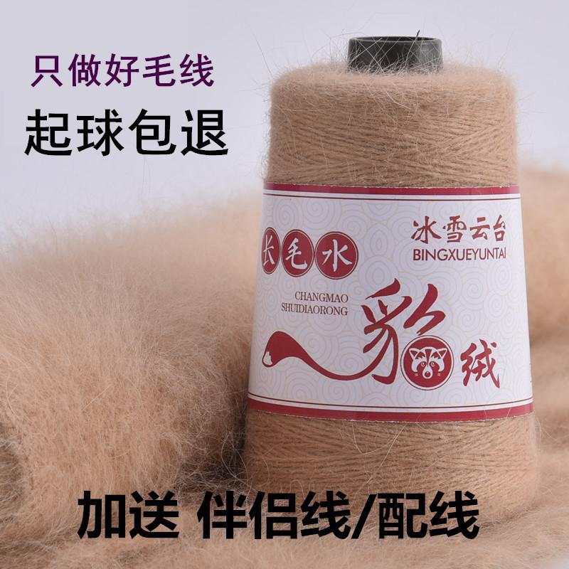 貂绒线 长毛貂绒线6+6 手编  中粗水貂绒毛线 正品围巾线羊绒毛线