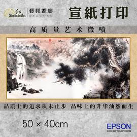 宣纸打印.50*40cm.图案印制.中国画.书画定制.名画复制.艺术微喷