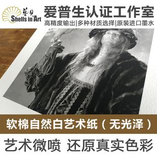 收藏级照片打印定制相片冲印软棉自然白艺术纸微喷摄影绘画复制品