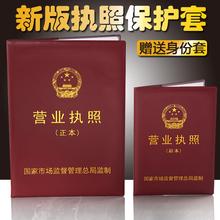 營業執照保護套皮軟膠工商三合一皮套許可證正副本框正本掛墻 新版