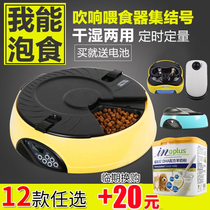 6 еда 4 еда может пузырь еда подача мокрый зерна домашнее животное автоматическая кормление устройство питьевой один собака синхронизация кормление машинально китти