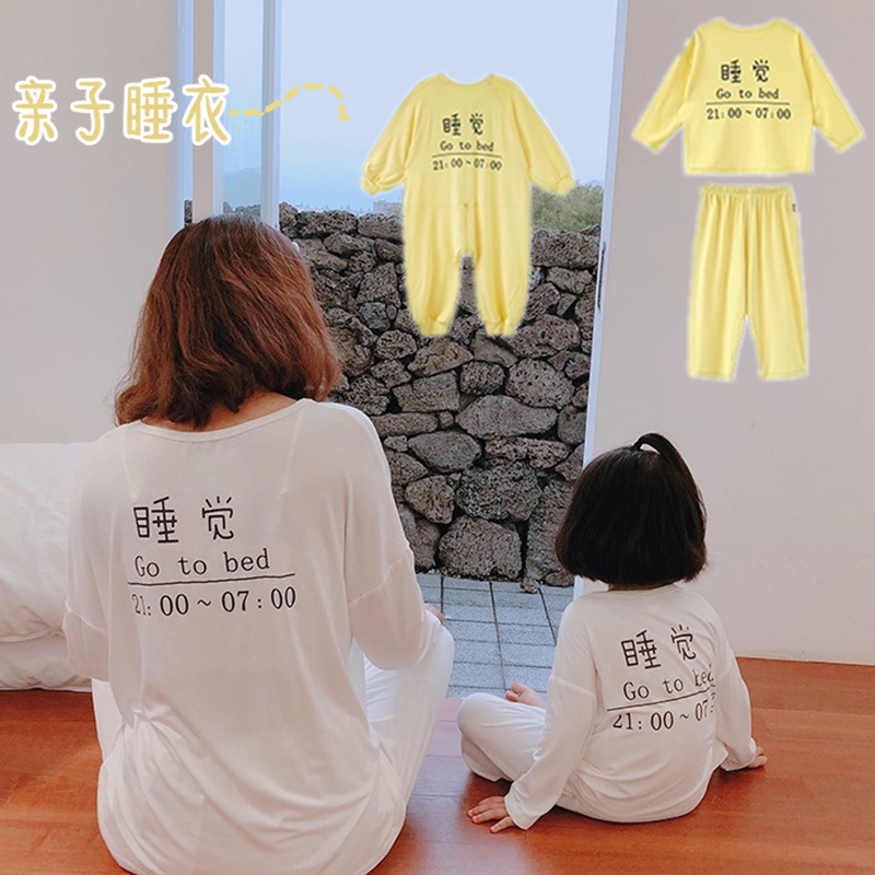 Modal long sleeve pajamas mother child womens wear parent child spring and autumn household suit childrens one piece sleeping bag