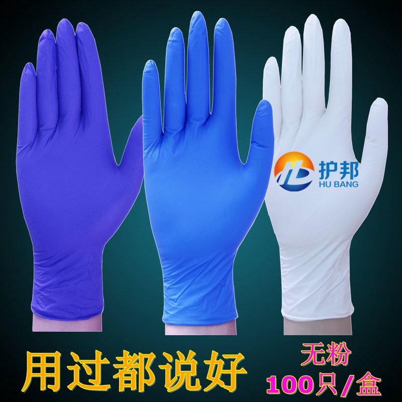 10月14日最新优惠护邦家务100只盒装劳保乳胶手套