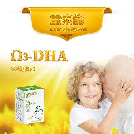 宝素能DHA藻油凝胶糖果亚麻酸亚麻籽油软胶囊儿童婴儿食用油