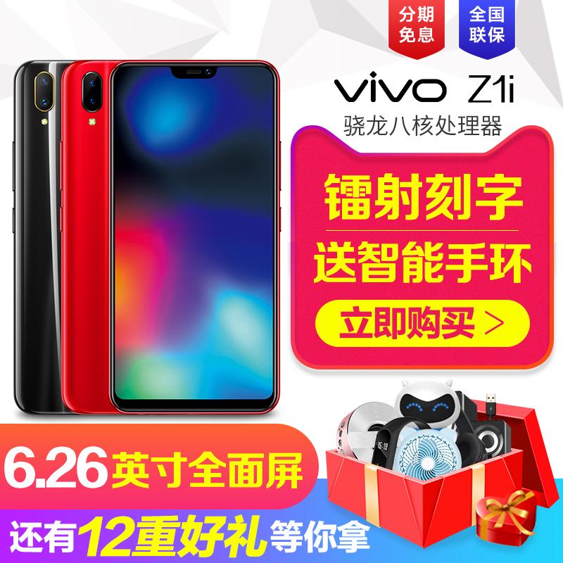 新款上市 vivo Z1i全面屏手机vivoz1i z1 y85 vivo手机官方旗�店