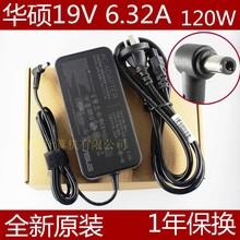 原装华硕19V6.32A飞行堡垒FX50J ZX50JX A550J A15-120P1A FX63VD W50J G58JVG fxj4200电源适配器充电器线