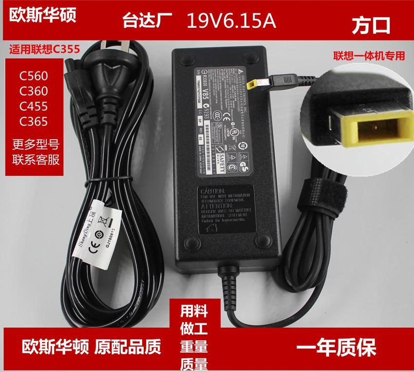 适用联想A7200 A740 C560一体机电源 适配器19.5V 6.15A 120w方口