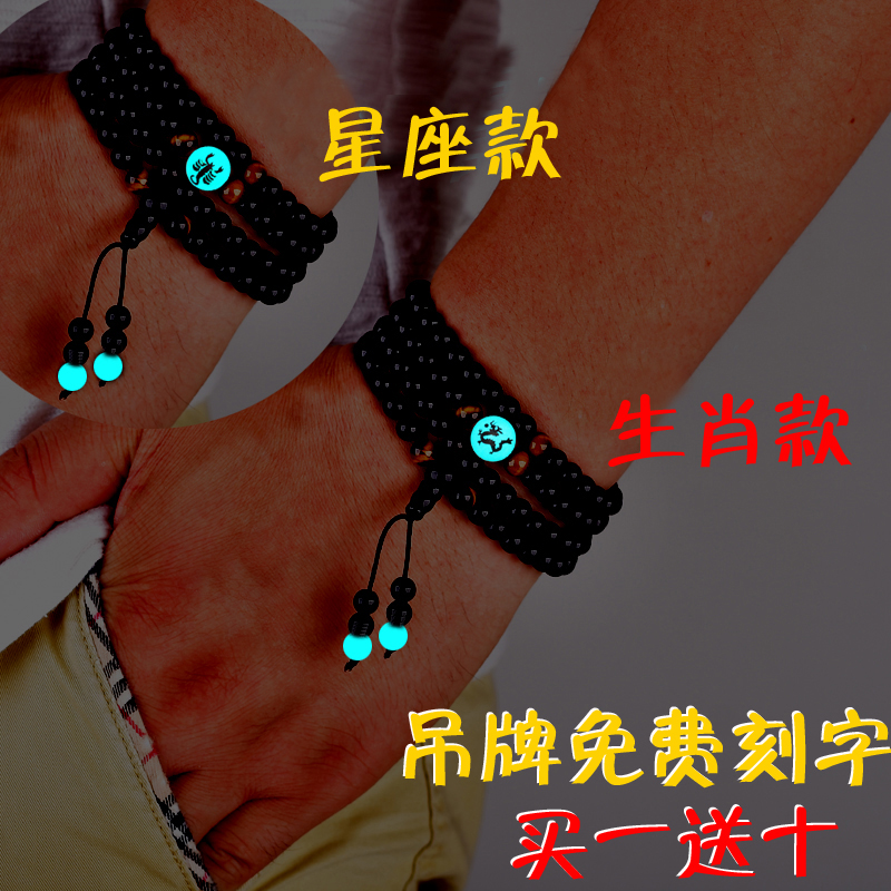 Free lettering luminous Bracelet mens girls Zodiac zodiac jewelry Korean fashion lovers student Bracelet