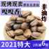 Red pine nuts new Northeast specialty open pine nuts extra large original flavor hand-peeled artificial pine seeds in bulk 500g