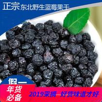 2019蓝莓干野生无添加蓝莓果干大兴安岭新鲜蓝莓东北特产零食包邮