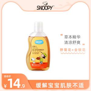 史努比婴儿草本舒爽晶水温和防蚊驱蚊儿童花露水宝宝洗澡专用正品