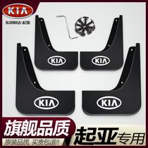 起亚奕跑K2焕驰K3智跑K4狮跑KX7福瑞迪K5凯绅kxcross专用挡泥板