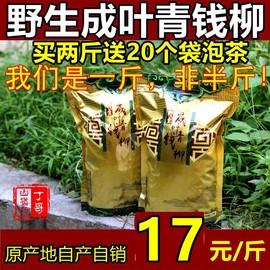 野生青钱柳茶 百年古树青钱柳养生茶成叶茶 金钱柳 包邮图片