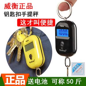 威衡手提弹簧称25公斤便携称高精度快递称家用买菜精准正品电子秤