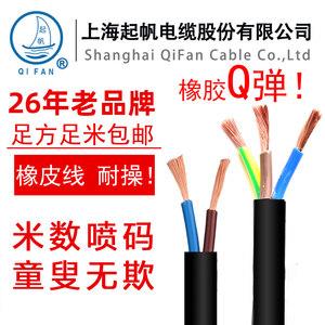 起帆2.5平方铜芯电线国标电缆YZ橡胶线2芯3芯0.75/1.5/4电源线