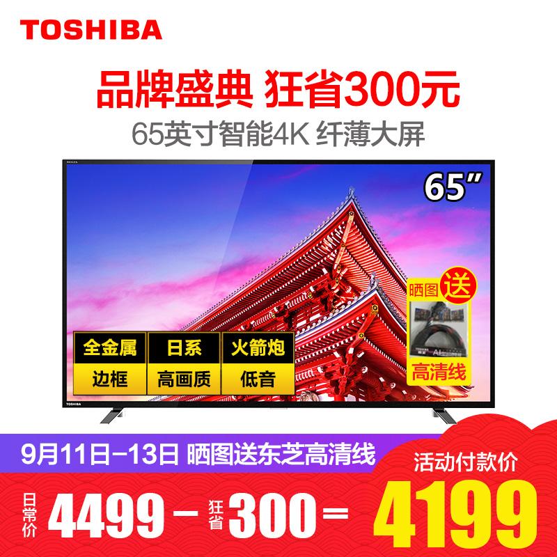 Toshiba/东芝 65U6700C 65英寸超高清安卓智能4K电视平板液晶电视