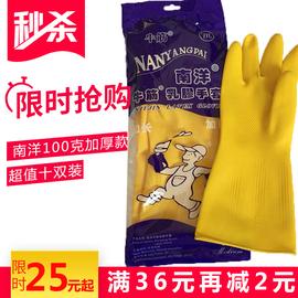 十双装南洋牛筋乳胶手套加厚牛筋手套洗碗家务手套工业级橡胶耐用