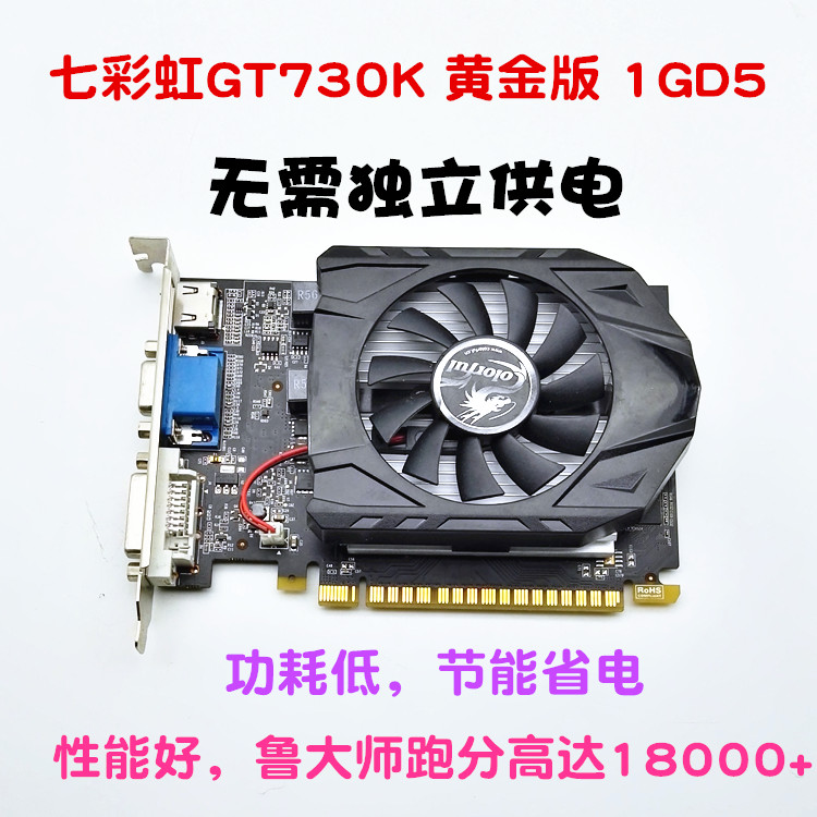 热卖爆款正品拆机七彩虹GT730K 黄金版 1G D5 低功耗无需独立供电