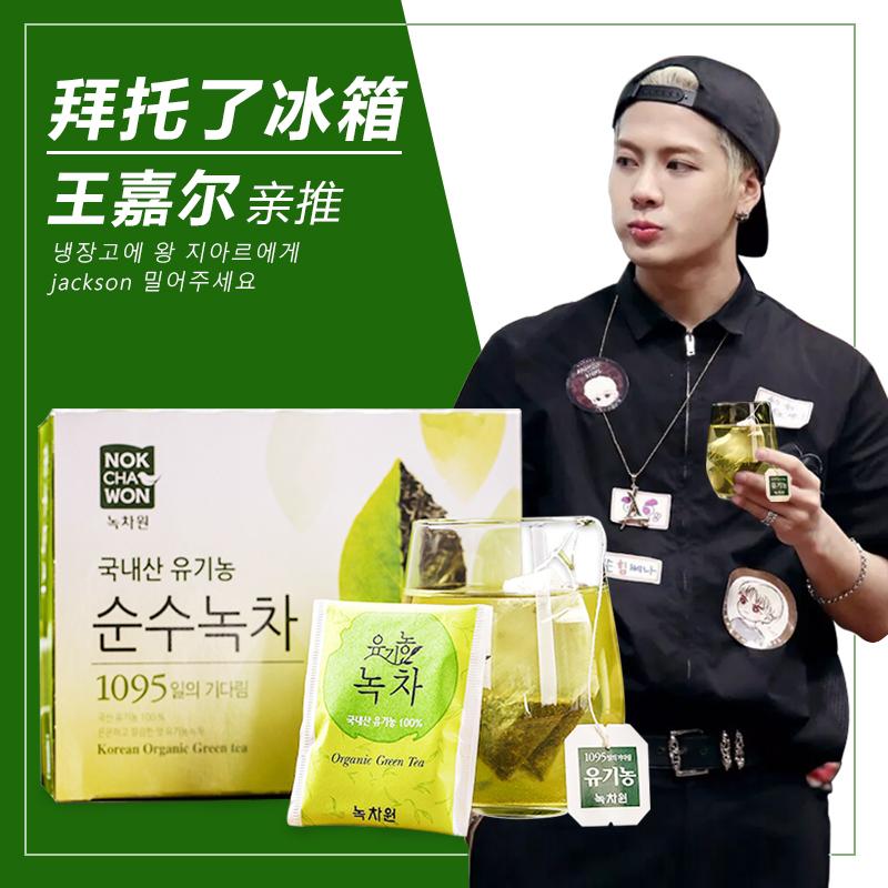 现货韩国绿茶园有机农绿茶粉拜托了冰箱同款绿茶got7王嘉尔推荐