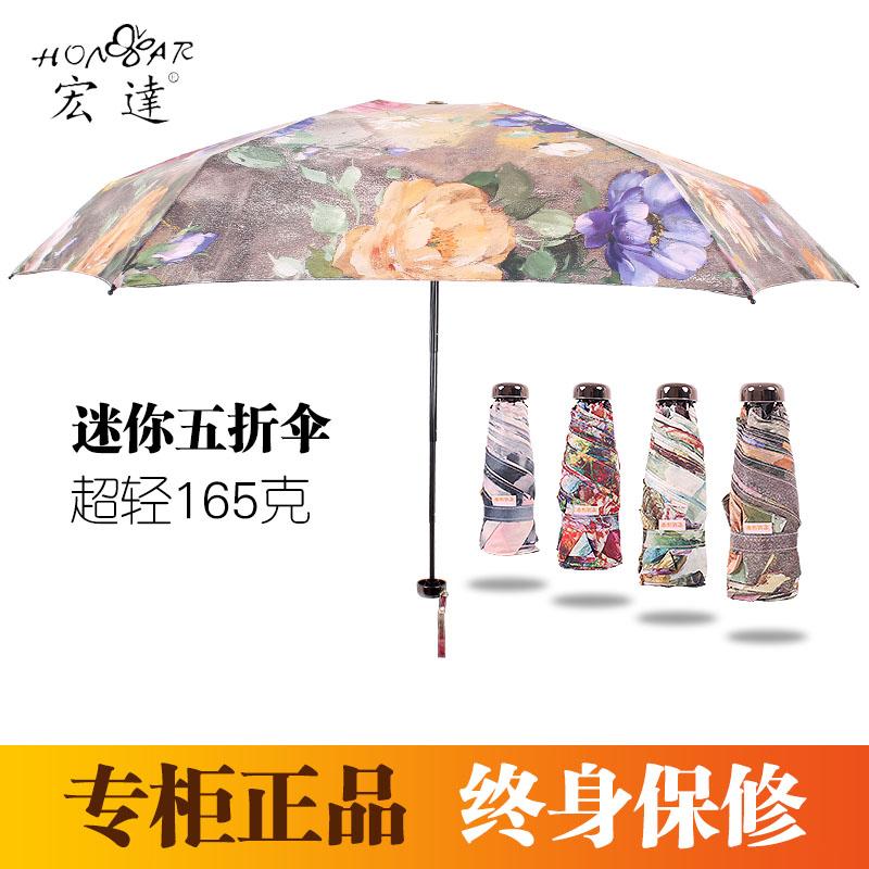宏达太阳伞迷你超轻便携小巧五折遮阳伞女晴雨两用防晒伞防紫外线