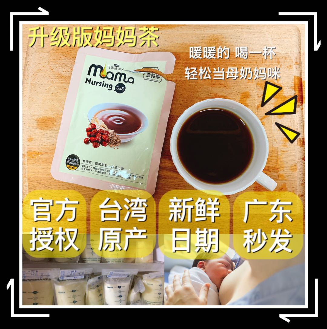台湾二代升級农纯乡妈妈茶月子催出增奶发奶哺乳母奶开奶茶下奶