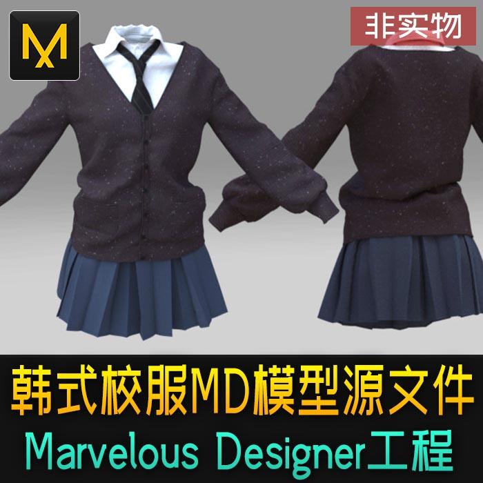 中國代購|中國批發-ibuy99|模型|韩式女子校服制服3d模型MD服装设计源文件Marvelous Designer