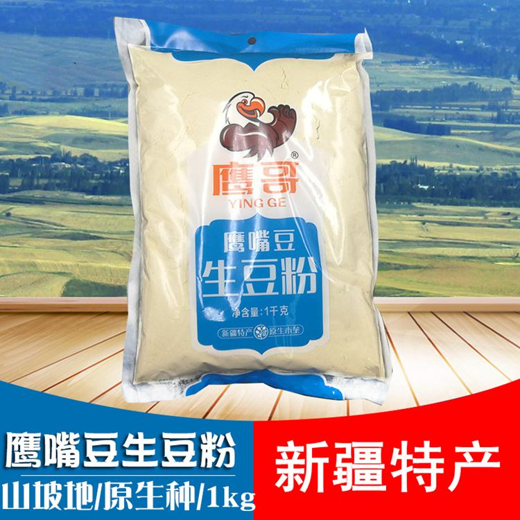 新疆鹰嘴豆子生豆浆粉1000g2斤烹饪糕点面点营养豆制品风味原材料