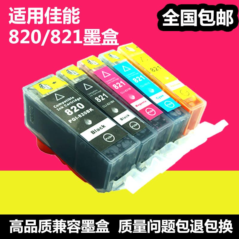 国产 佳能墨盒 PGI-820黑色 CLI-821BK/C/M/Y iP4680 IP3680 墨盒