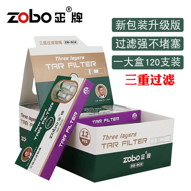 ZOBO正牌抛弃型烟嘴ZB-802一次性过滤器健康三重过滤120支装烟具