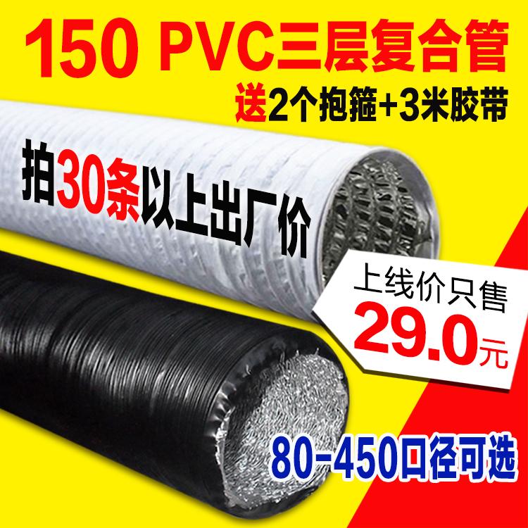 150mm утепленный PVC алюминий [箔复合管伸缩软管] новый [风机排风管中央空调通风管] бесплатная доставка по китаю