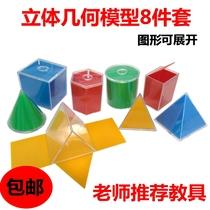 正方体立体几何模型分解模型几何展开图高中初中小学数学教具 8件