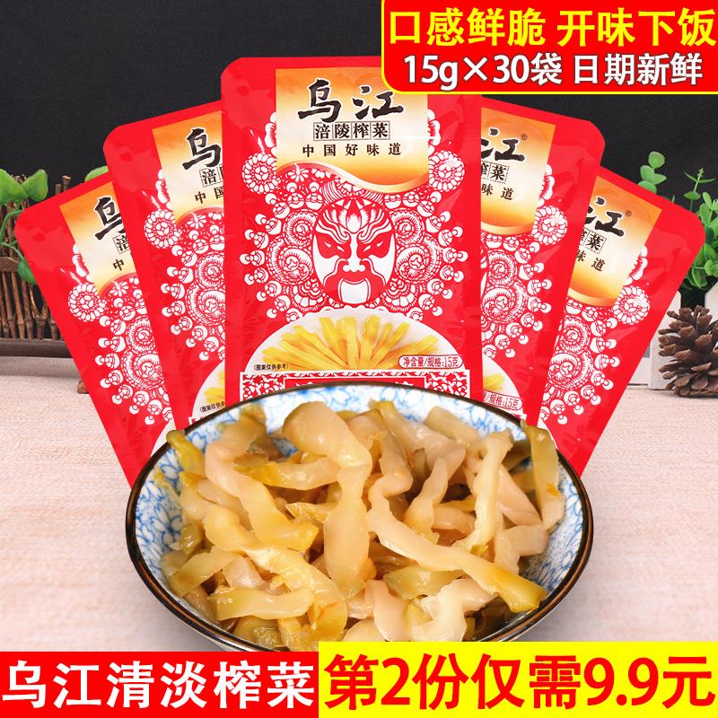 重庆乌江清淡榨菜15g*30小包装 涪陵航空榨菜小菜配粥咸菜下饭菜