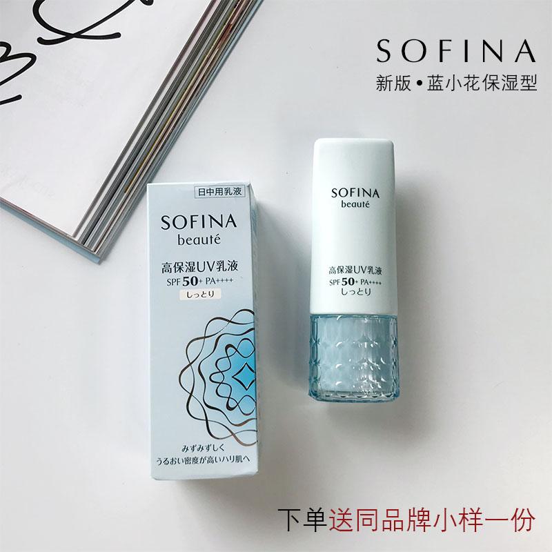 非台版 日本Sofina日间倍护防晒乳妆前乳隔离乳30ml蓝小花 保湿型