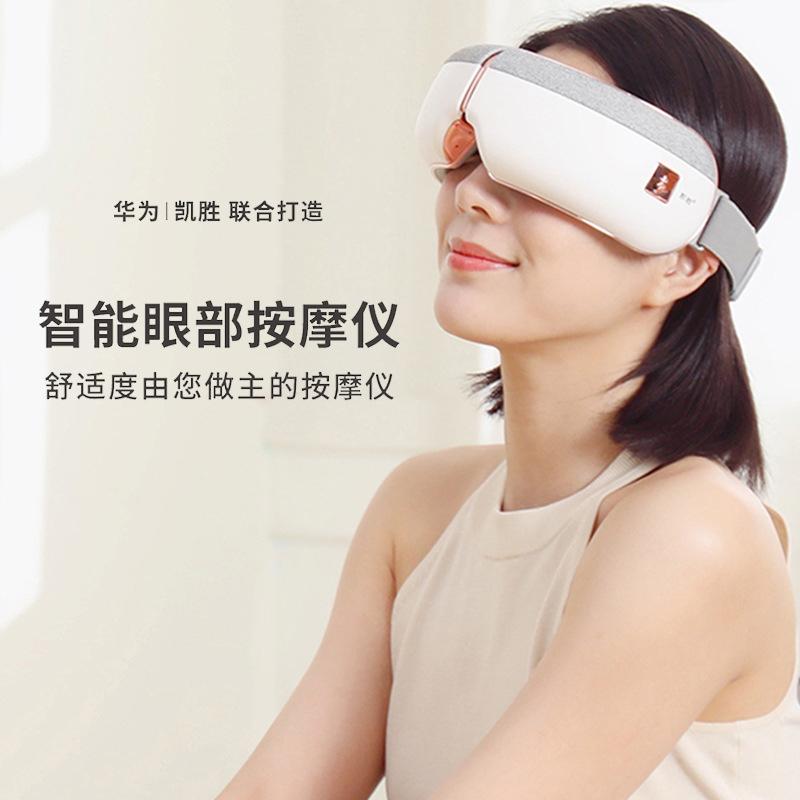 华为生态智能护眼仪 凯胜A3家用多功能眼部按摩器热敷保护视力机