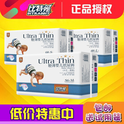 Super thin baby diaper big package light and thin, dry and breathable diaper s68m56l48xl40