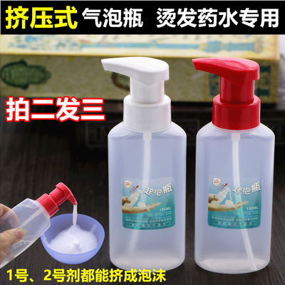 Hair salon perm squeeze foaming bottle Parfait hot foaming bottle Irwin hot styling water foaming foaming bottle