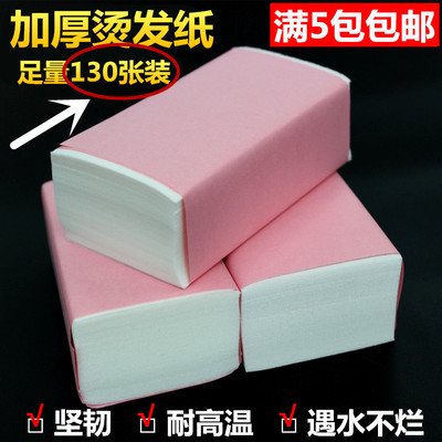 Barbershop Professional Texture Perm Thicken Hot and Cold Perm Hair Paper Electric Hair Cotton Paper Curly Hair Tie Hairdressing Positioning Paper Clip