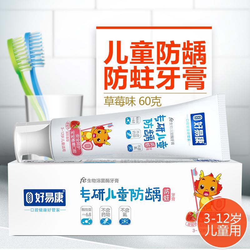好易康儿童牙膏无氟可吞咽3-12岁防蛀固齿换牙期修护去牙渍草莓味