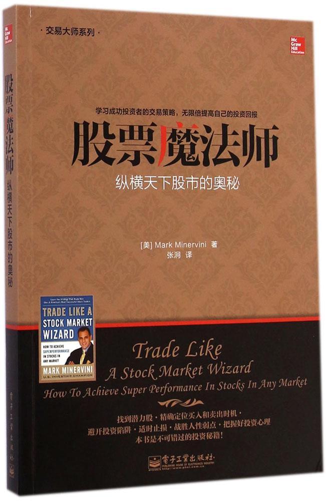 股票魔法师:纵横天下股市的奥秘 畅销书籍 股票期货 正版股票 魔法师