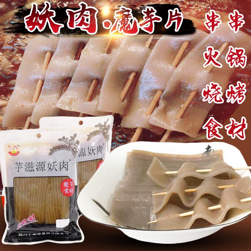 妖肉魔芋片皮块条四川芋滋源新鲜素食火锅串串烧烤麻辣烫素肉食材优惠券