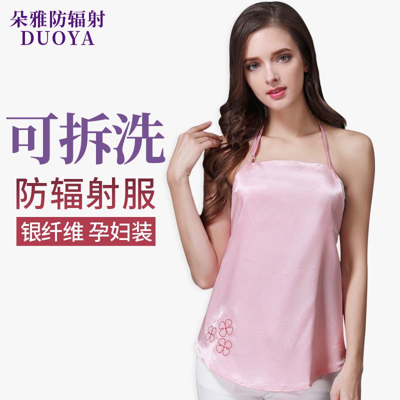 Цветок, бутон элегантный радиационной защиты одежда беременная женщина подлинные съемный беременная женщина радиационной защиты фартук ношение серебро волокна одежда четыре сезона