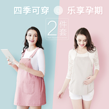 Radiation protection suit maternity dress authentic pregnant women radiation protection clothes female apron office workers put outside wearing the four seasons of pregnancy