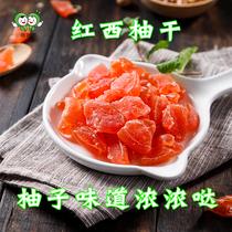 红西柚干柚子皮干片独立小包装500g泡水即食休闲零食酸甜味道浓香