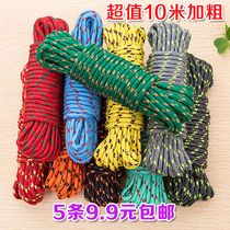 天天特价10米加粗防风晾衣绳尼龙耐防滑捆绑晒衣绳晒被子绳子5条